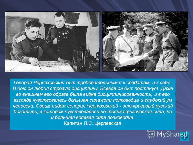 В феврале 1943 г. армия Черняховского участвовала в освобождении Курска. В день освобождения Курска - 8 февраля - молодой командир был награжден орденом Суворова 1-й степени. 14 февраля 1943 г. Иван Данилович получил звание генерал-лейтенанта. 21 сен