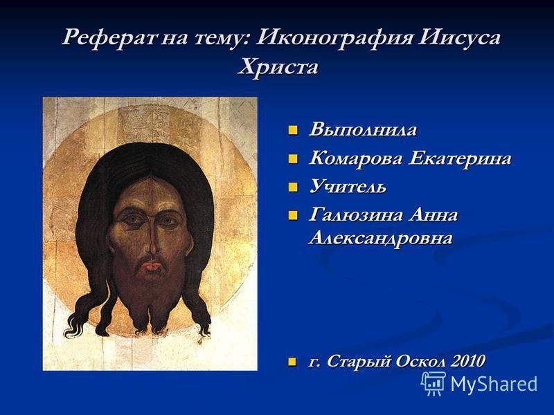 Скачать Реферат На Тему Медицина Древней Руси