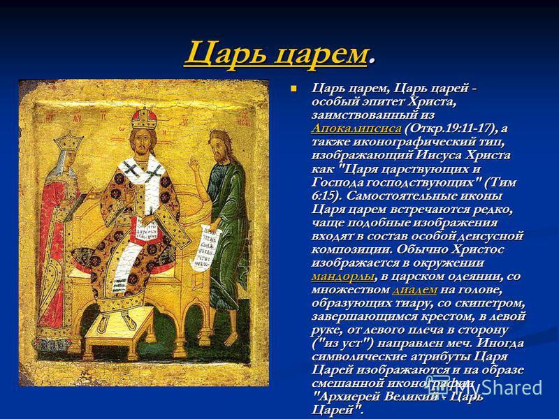 Царь царем Царь царем. Царь царем Царь царем, Царь царей - особый эпитет Христа, заимствованный из Апокалипсиса (Откр.19:11-17), а также иконографический тип, изображающий Иисуса Христа как