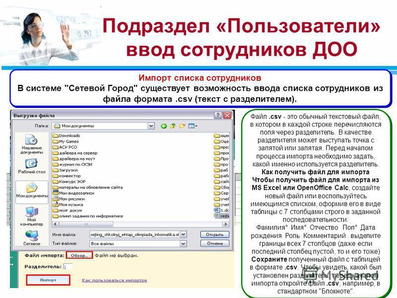 Подраздел «Пользователи» ввод сотрудников ДОО Импорт списка сотрудников В системе