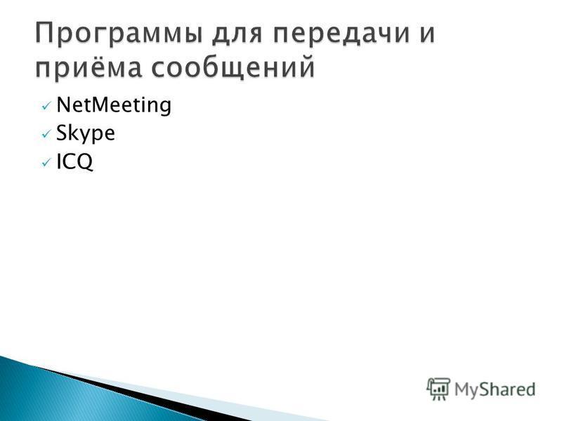 NetMeeting Skype ICQ