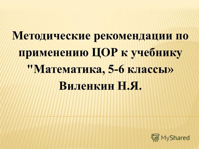 Методические рекомендации по применению ЦОР к учебнику Математика, 5-6 классы» Виленкин Н.Я.