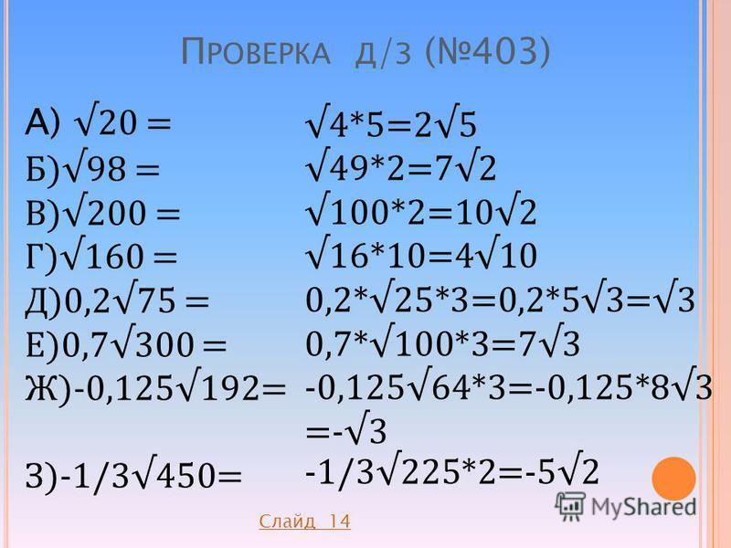 П РОВЕРКА Д / З (403) А) 20 = Б)98 = В)200 = Г)160 = Д)0,275 = Е)0,7300 = Ж)-0,125192= З)-1/3450= 4*5=25 49*2=72 100*2=102 16*10=410 0,2*25*3=0,2*53=3 0,7*100*3=73 -0,12564*3=-0,125*83 =-3 -1/3225*2=-52 Слайд 14