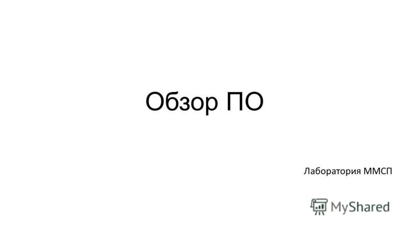 Обзор ПО Лаборатория ММСП