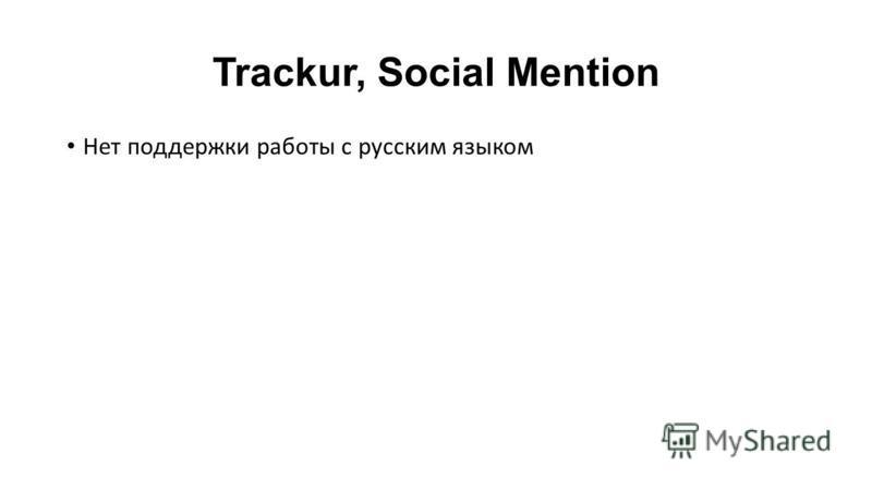 Trackur, Social Mention Нет поддержки работы с русским языком