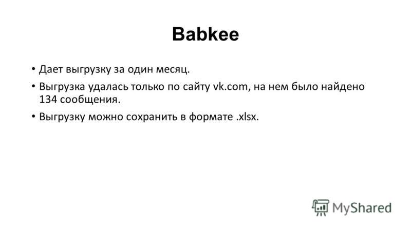 Babkee Дает выгрузку за один месяц. Выгрузка удалась только по сайту vk.com, на нем было найдено 134 сообщения. Выгрузку можно сохранить в формате.xlsx.