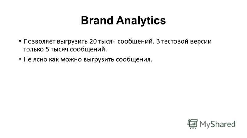 Brand Analytics Позволяет выгрузить 20 тысяч сообщений. В тестовой версии только 5 тысяч сообщений. Не ясно как можно выгрузить сообщения.