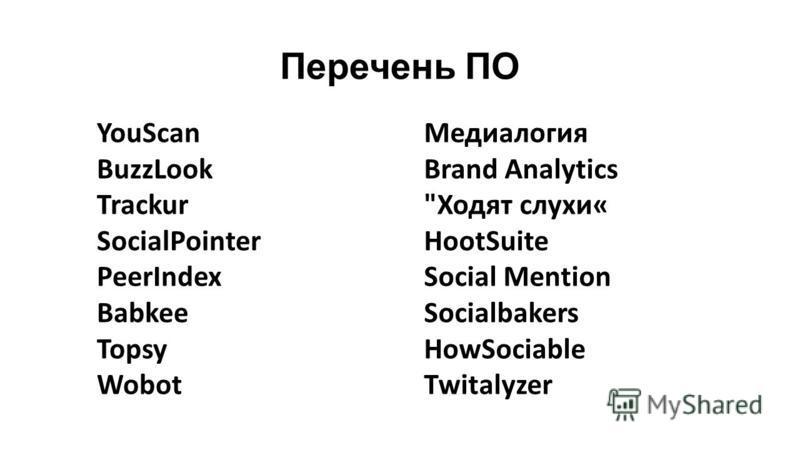 Перечень ПО YouScan BuzzLook Trackur SocialPointer PeerIndex Babkee Topsy Wobot Медиалогия Brand Analytics Ходят слухи« HootSuite Social Mention Socialbakers HowSociable Twitalyzer