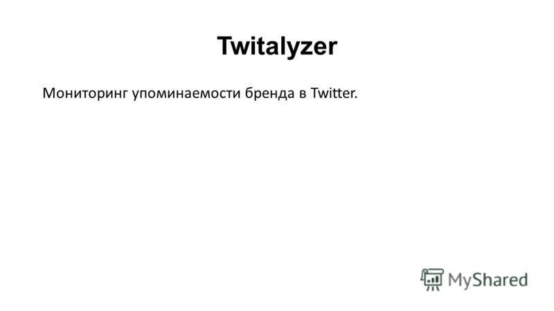 Twitalyzer Мониторинг упоминаемости бренда в Twitter.