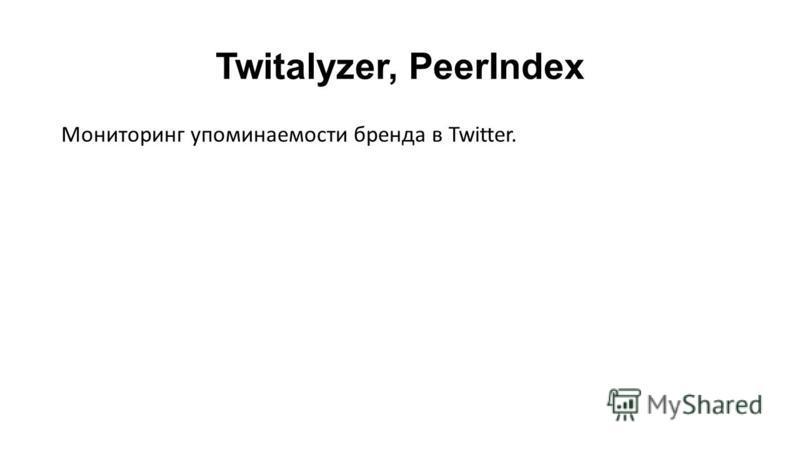 Twitalyzer, PeerIndex Мониторинг упоминаемости бренда в Twitter.