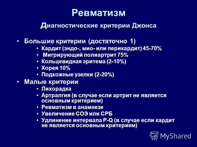 Ревматизм д диагностические критерии Джонса Большие критерии (достаточно 1) Кардит (эндо-, мио- или перикардит) 45-70% Мигрирующий полиартрит 75% Кольцевидная эритема (2-10%) Хорея 10% Подкожные узелки (2-20%) Малые критерии Лихорадка Артралгия (в сл