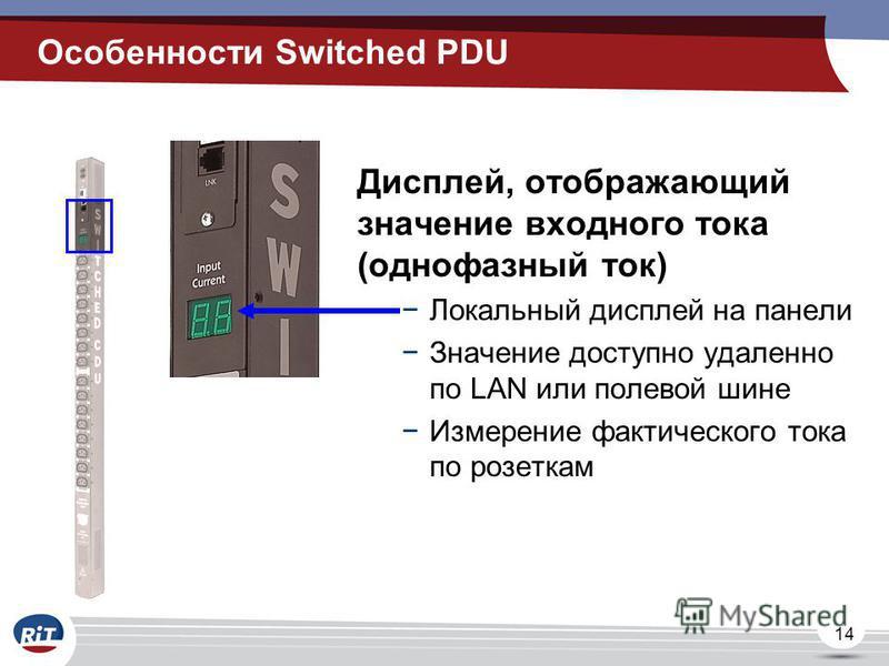 14 Дисплей, отображающий значение входного тока (однофазный ток) Локальный дисплей на панели Значение доступно удаленно по LAN или полевой шине Измерение фактического тока по розеткам Особенности Switched PDU