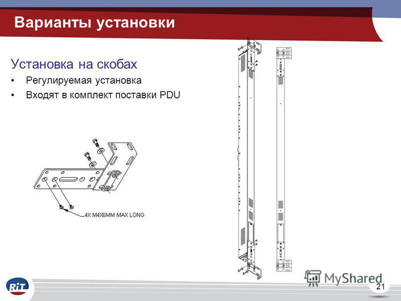 21 Варианты установки Установка на скобах Регулируемая установка Входят в комплект поставки PDU