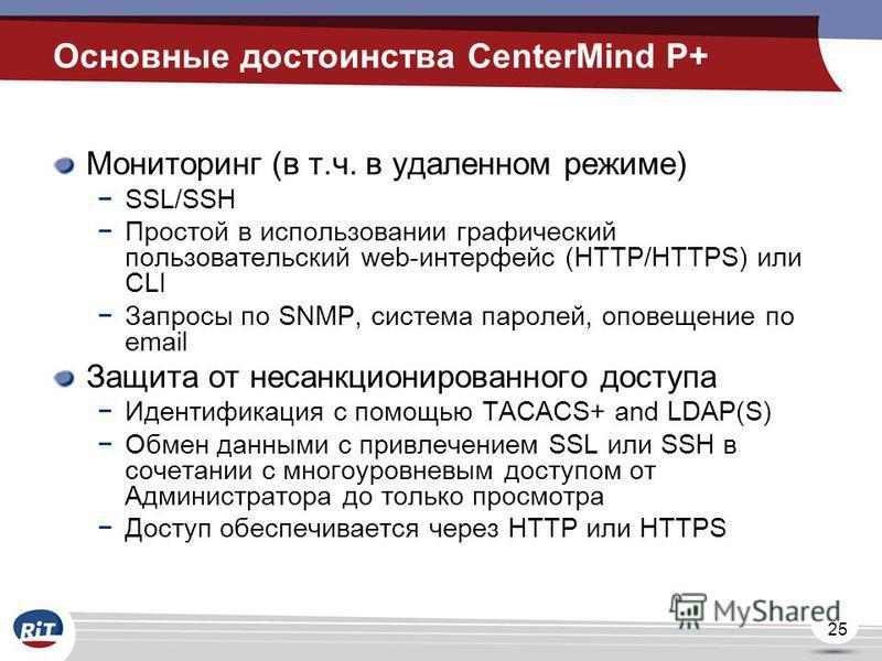 25 Основные достоинства CenterMind P+ Мониторинг (в т.ч. в удаленном режиме) SSL/SSH Простой в использовании графический пользовательский web-интерфейс (HTTP/HTTPS) или CLI Запросы по SNMP, система паролей, оповещение по email Защита от несанкциониро
