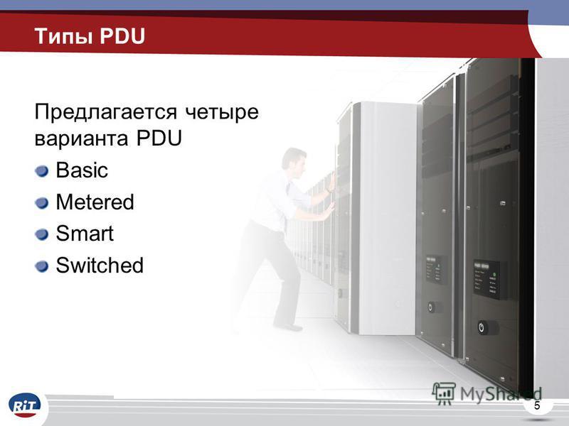 5 Типы PDU Предлагается четыре варианта PDU Basic Metered Smart Switched