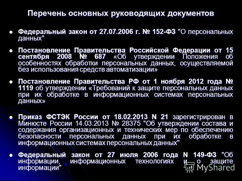 Перечень основных руководящих документов Федеральный закон от 27.07.2006 г. 152-ФЗ