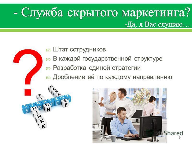 Штат сотрудников В каждой государственной структуре Разработка единой стратегии Дробление её по каждому направлению ? 9