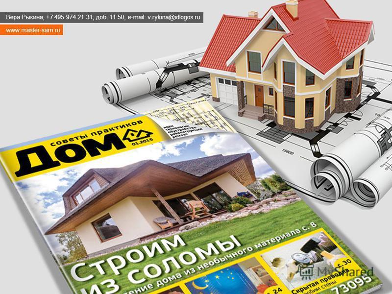 www.master-sam.ru Вера Рыкина, +7 495 974 21 31, доб. 11 50, e-mail: v.rykina@idlogos.ru