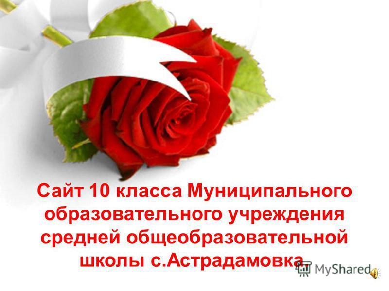 Сайт 10 класса Муниципального образовательного учреждения средней общеобразовательной школы с.Астрадамовка.