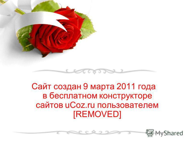 Сайт создан 9 марта 2011 года в бесплатном конструкторе сайтов uCoz.ru пользователем [REMOVED]