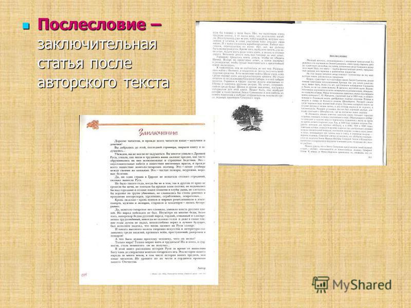 Послесловие – заключительная статья после авторского текста Послесловие – заключительная статья после авторского текста