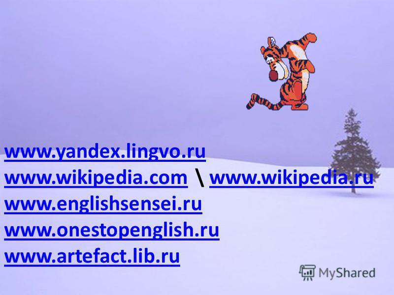 www.yandex.lingvo.ru www.wikipedia.comwww.wikipedia.com \ www.wikipedia.ruwww.wikipedia.ru www.englishsensei.ru www.onestopenglish.ru www.artefact.lib.ru