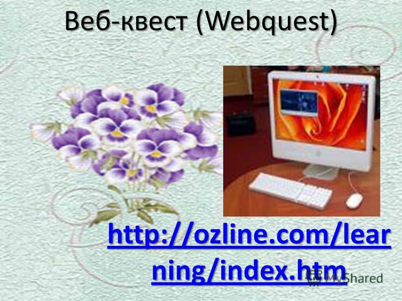 Веб-квест (Webquest) http://ozline.com/lear ning/index.htm http://ozline.com/lear ning/index.htm