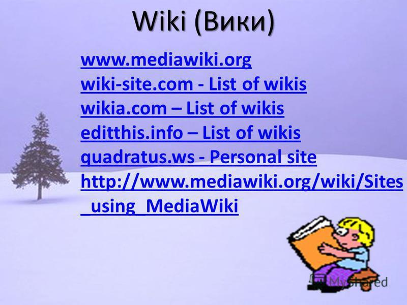 Wiki (Вики) www.mediawiki.org wiki-site.com - List of wikis wikia.com – List of wikis editthis.info – List of wikis quadratus.ws - Personal site http://www.mediawiki.org/wiki/Sites _using_MediaWiki