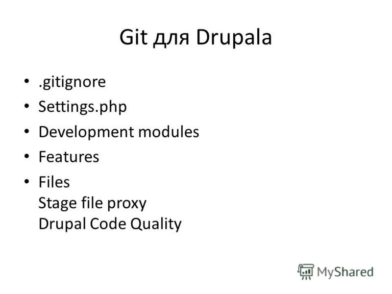 Git для Drupalа.gitignore Settings.php Development modules Features Files Stage file proxy Drupal Code Quality