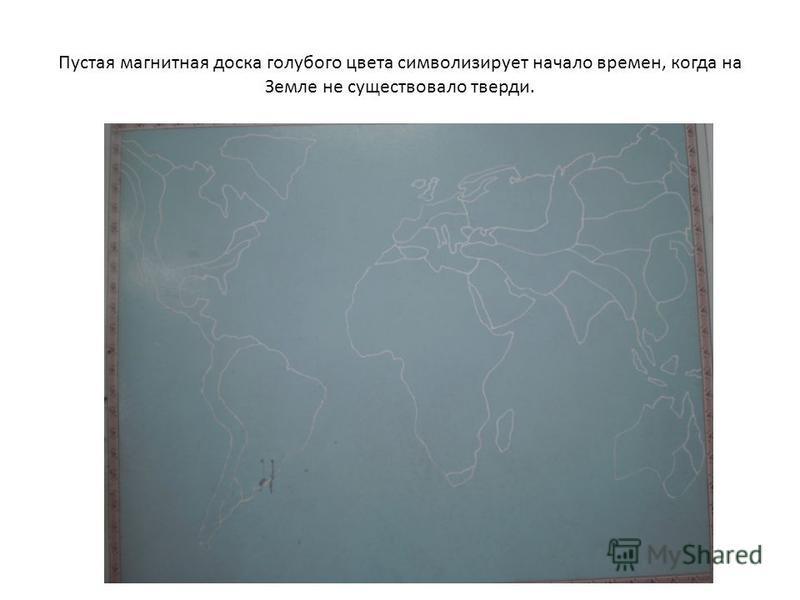 Пустая магнитная доска голубого цвета символизирует начало времен, когда на Земле не существовало тверди.
