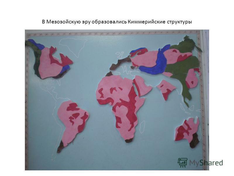 В Мезозойскую эру образовались Киммерийские структуры