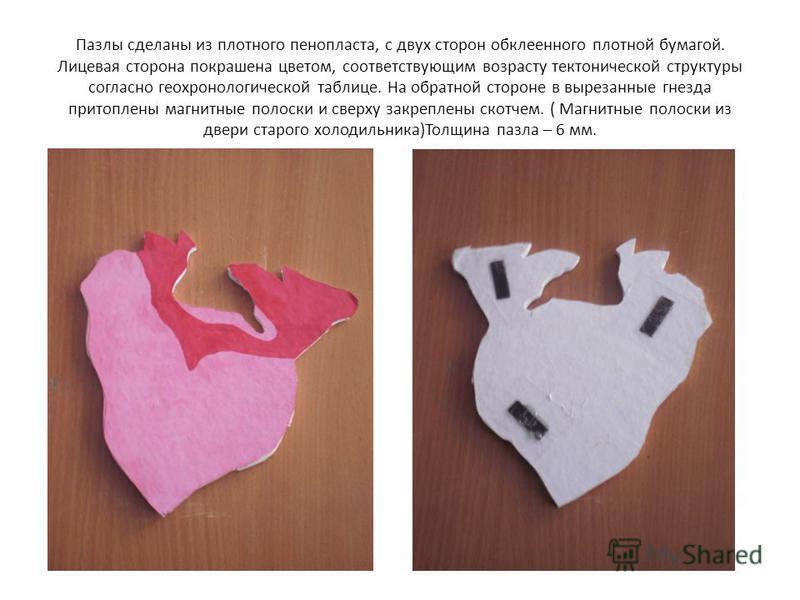 Пазлы сделаны из плотного пенопласта, с двух сторон обклеенного плотной бумагой. Лицевая сторона покрашена цветом, соответствующим возрасту тектонической структуры согласно геохронологической таблице. На обратной стороне в вырезанные гнезда притоплен