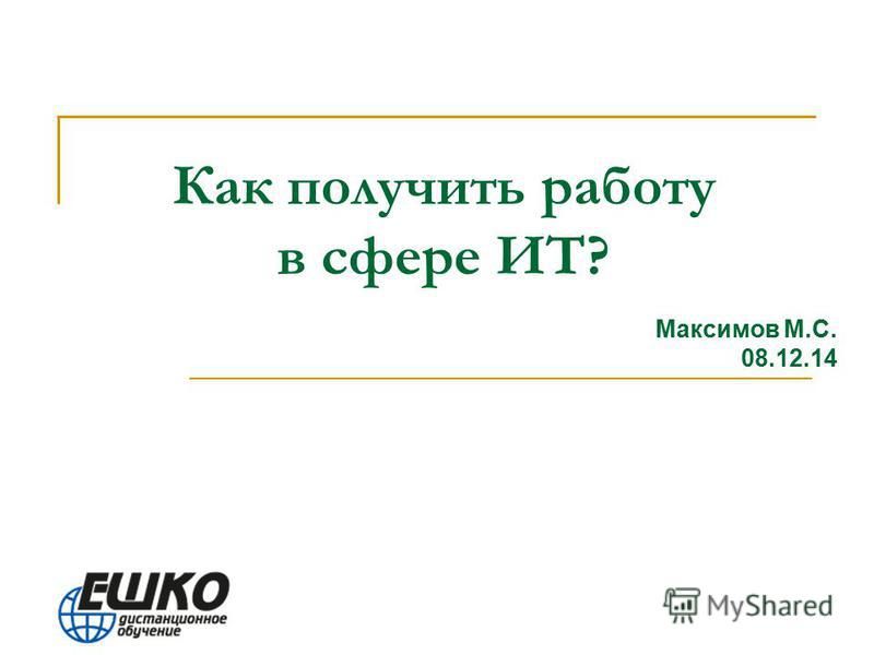 Как получить работу в сфере ИТ? Максимов М.С. 08.12.14