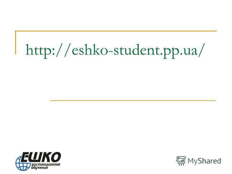 http://eshko-student.pp.ua/