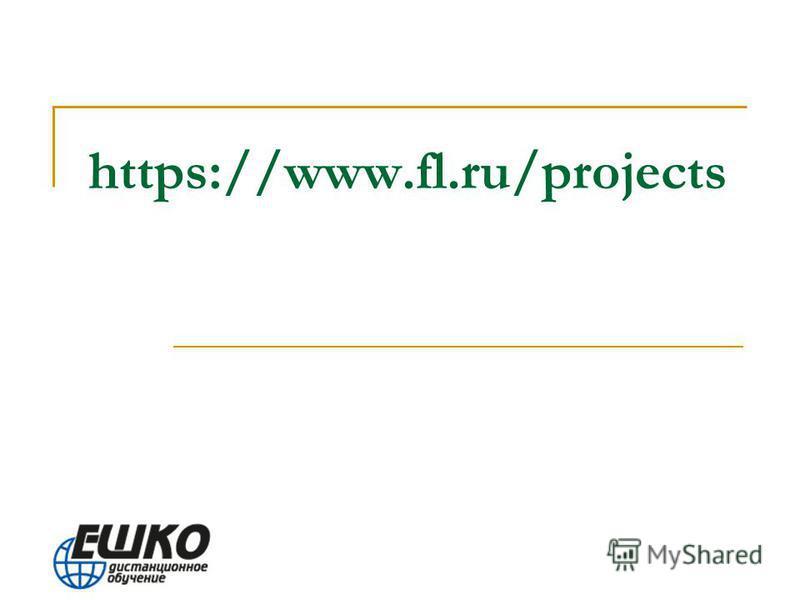 https://www.fl.ru/projects
