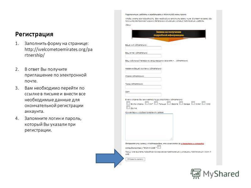 Регистрация 1. Заполнить форму на странице: http://welcometoemirates.org/pa rtnership/ 2. В ответ Вы получите приглашение по электронной почте. 3. Вам необходимо перейти по ссылке в письме и внести все необходимые данные для окончательной регистрации