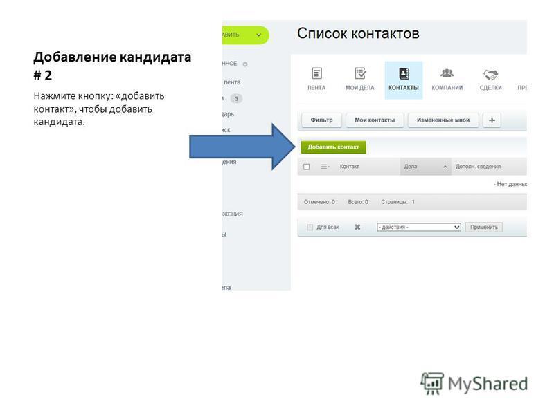 Добавление кандидата # 2 Нажмите кнопку: «добавить контакт», чтобы добавить кандидата.