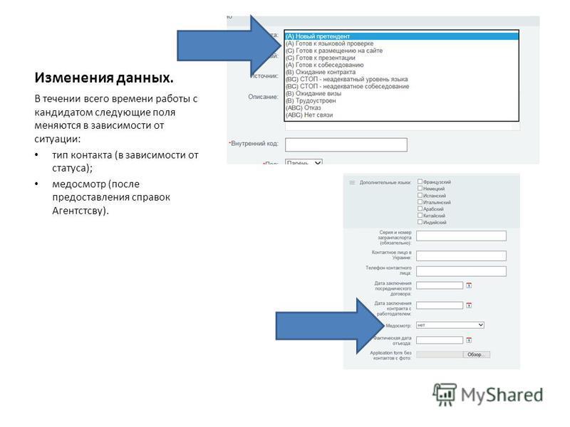 Изменения данных. В течении всего времени работы с кандидатом следующие поля меняются в зависимости от ситуации: тип контакта (в зависимости от статуса); медосмотр (после предоставления справок Агентстсву).