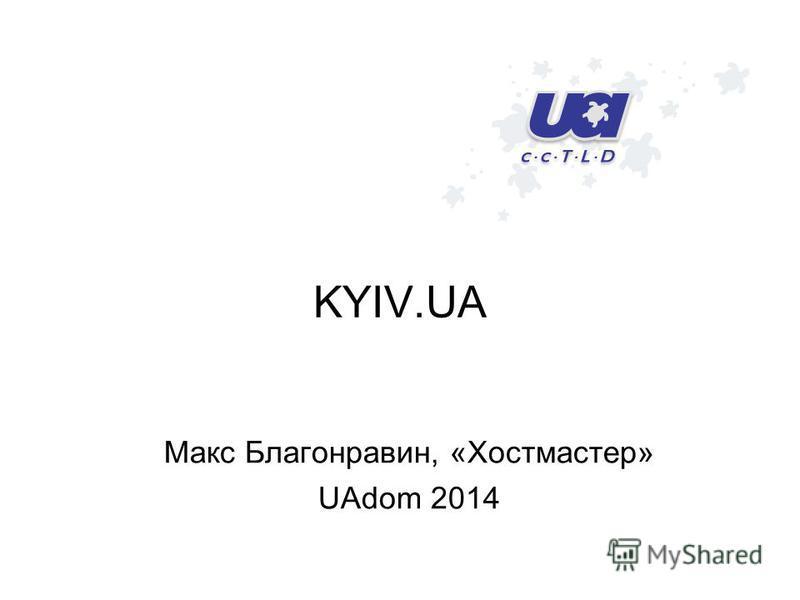 KYIV.UA Макс Благонравин, «Хостмастер» UAdom 2014