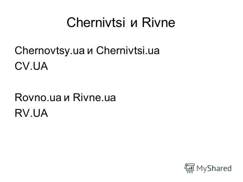 Chernivtsi и Rivne Chernovtsy.ua и Chernivtsi.ua CV.UA Rovno.ua и Rivne.ua RV.UA