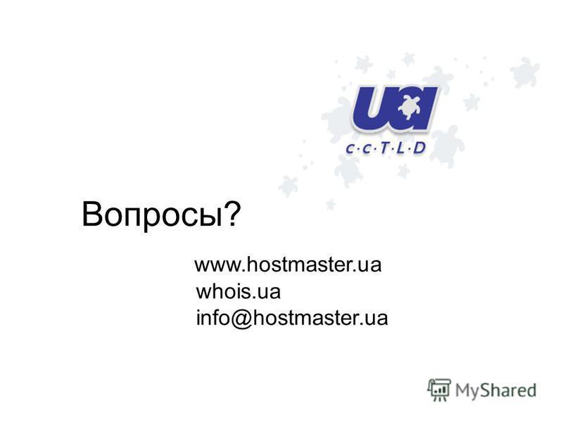 Вопросы? www.hostmaster.ua whois.ua info@hostmaster.ua
