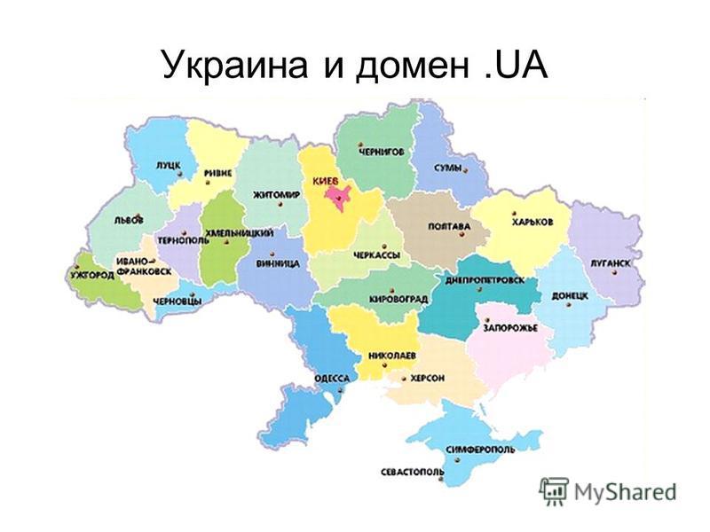 Украина и домен.UA