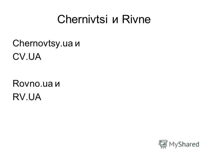 Chernivtsi и Rivne Chernovtsy.ua и CV.UA Rovno.ua и RV.UA
