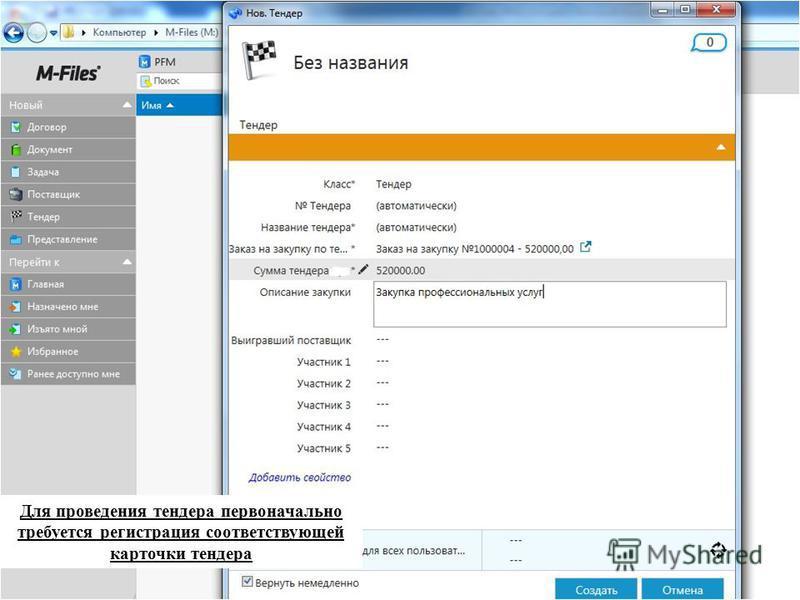 DYNAMIC CONTENT MANAGEMENT Для проведения тендера первоначально требуется регистрация соответствующей карточки тендера