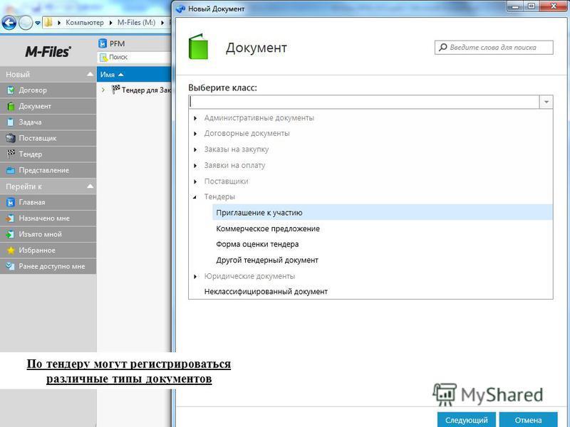 DYNAMIC CONTENT MANAGEMENT По тендеру могут регистрироваться различные типы документов