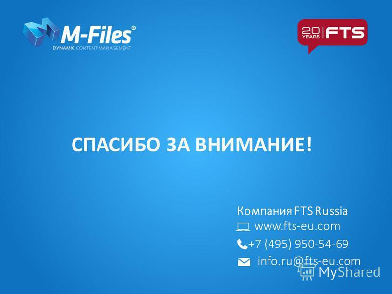 www.fts-eu.com +7 (495) 950-54-69 info.ru@fts-eu.com Компания FTS Russia СПАСИБО ЗА ВНИМАНИЕ!