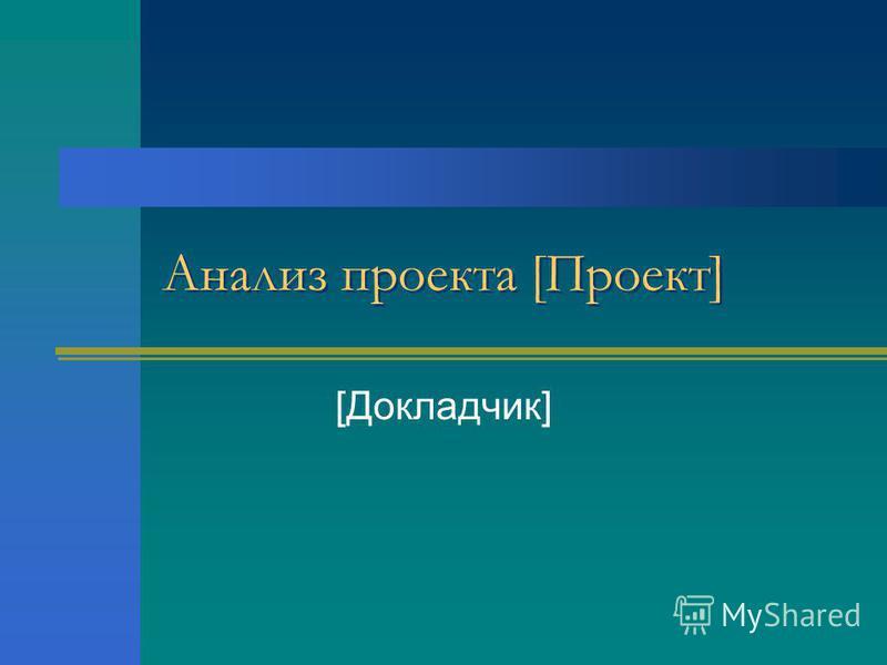 Анализ проекта [Проект] [Докладчик]