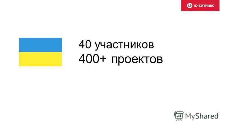 40 участников 400+ проектов