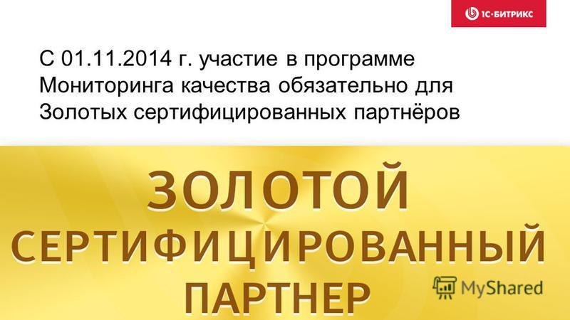С 01.11.2014 г. участие в программе Мониторинга качества обязательно для Золотых сертифицированных партнёров