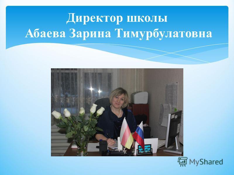 Директор школы Абаева Зарина Тимурбулатовна